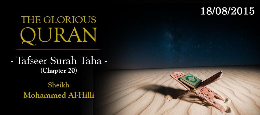 Tafsīr Programme – 18/08/2015