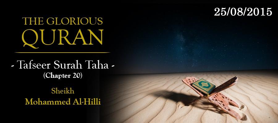 Tafsīr Programme 25/08/2015
